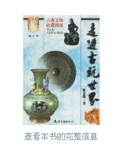 古董文物收藏指南:走进古玩世界(增订本)