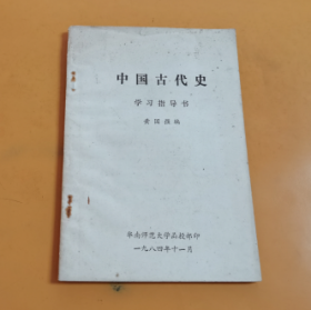 中国古代史学习指导书