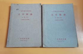 广东师范学院教材:文学概论(上下册)(书脊有磨损)