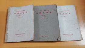 广东师范学院教材:中国文学史-现代部分(上下册/)和近代部分 3本合售(书脊有磨损)