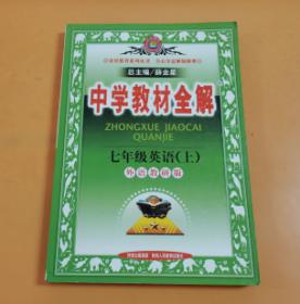 中学教材全解:七年级英语(上) (外语教研版)
