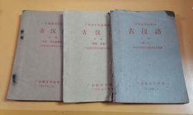广东师范学院教材:古汉语(上中下册)3本合售(书脊有磨损)