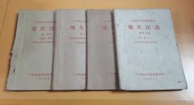广东师范学院教材:现代汉语(第1、3、4、5)4本合售(书脊有磨损)