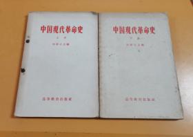中国现代革命史 (上下册)