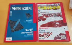 中国国家地理(2014年7、11月)2本合售