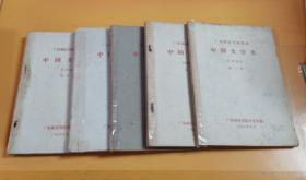 广东师范学院教材:中国文学史-古代部分(第1-5册)(书脊有磨损)
