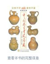 中国高古青瓷鉴藏