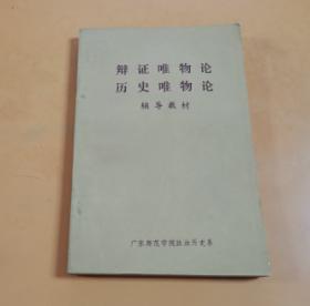 辩证唯物论历史唯物论(辅导材料) 上册