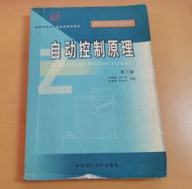 高等学校电子信息类规划教材:自动控制原理(第二版)
