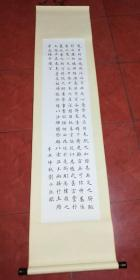 已装裱立轴书法----九成宫第3章,欧体(手工装裱) 长2米,宽0.46米