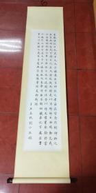 已装裱立轴书法----九成宫第6章,欧体(手工装裱) 长2米,宽0.46米