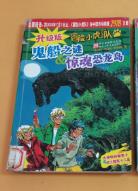 升级版冒险小虎队:鬼船之谜惊魂恐龙岛