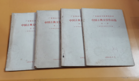 广东师范学院教材:中国古典文学作品选(第1-4册)4本合售(书脊有磨损)