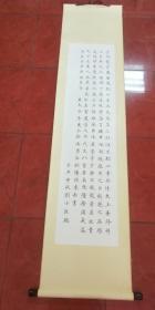 已装裱立轴书法----九成宫第8章,欧体(手工装裱) 长2米,宽0.46米