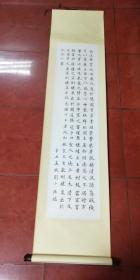 已装裱立轴书法----九成宫第5章,欧体(手工装裱) 长2米,宽0.46米