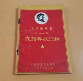 毛主席选集第1-4卷成语典故注释