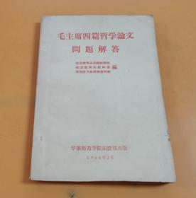 毛主席四篇哲学论文问题解答