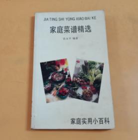 家庭菜谱精选(家庭实用小百科)