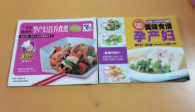 孕产妇营养/美味食谱系列(2本合售)