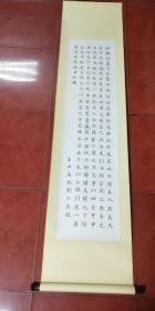 已装裱立轴书法----九成宫第4章,欧体(手工装裱) 长2米,宽0.46米