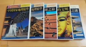 图说天下国家地理系列:地球之谜/失落的文明/地球之最/环球国家地理精华/中国国家地理精华(5本合售)