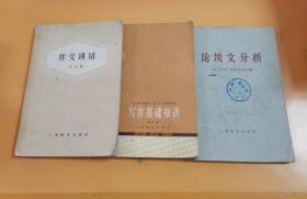 作文讲话/写作基础知识/论说文分析(3本合售)