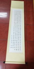 已装裱立轴书法----九成宫第7章,欧体(手工装裱) 长2米,宽0.46米