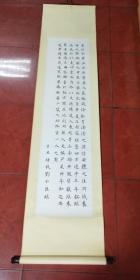 已装裱立轴书法----九成宫第2章,欧体(手工装裱) 长2米,宽0.46米