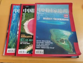中国国家地理(2013.1、4、12总3本)