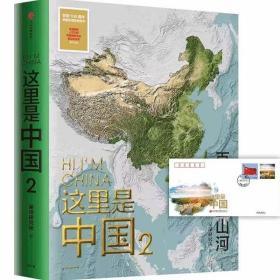 这里是中国2(赠送首日封)