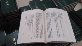 点校本二十四史(精装全241册,繁体竖排版)