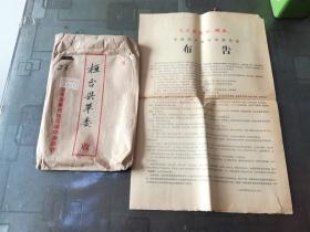 文革布告:毛主席批示照办.中国共产党中央委员会布告 8开1969.7.23