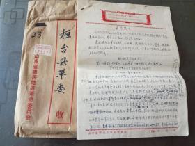 文革资料:1968年 郓城县革命委员会 关于认真学习大力宣传全面落实《中国共产党第八届扩大的第十二次中央委员会全会公报》的决定 (手稿)