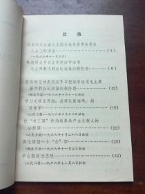 文革资料: 1966年 林彪在接见全国各地来京革命师生大会上的讲话,林彪狠抓全军把活学活用毛主席著作群众运动推向新阶段,坚决响应林彪号召把活学活用毛主席著作群众运动推向新阶段  等  77页