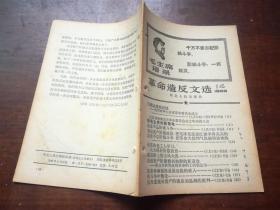 文革资料:天翻地覆慨而慷.热烈欢呼江苏省革命委员会成立,给毛主席的致敬电   革命造反文选 1968年