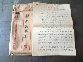 """1969年 在庆祝中国人民解放军""""八.一""""建军节四十二周年大会上的讲话"""