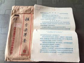 文革资料:1969年 在庆祝中国共产党第九次全国代表大会胜利闭幕大会上讲话