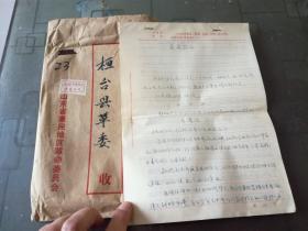 文革资料:1969年 郓城县首届活学活用毛泽东思想积极分子代表大会开幕词 (手稿)