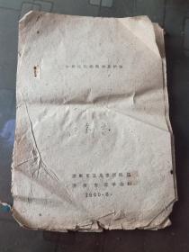 1960年  中毒性痢疾抢救及护理  济南市立儿童医院  【汪新吾 签名】