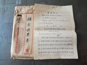 1969年 在庆祝中华人民共和国成立二十周年大会上的讲话