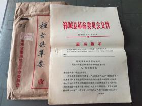 文革资料:1969年 郓城县革委会   关于认真学习毛主席最新指示和中央两报一刊八一社论的通知