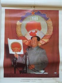 挂历散页:毛主席与国徽
