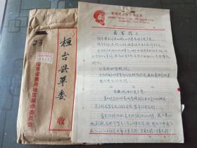 文革资料:1969年 在庆祝中国共产党第九次全国代表大会胜利召开大会上讲话 (手稿)