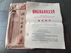文革资料:1969年 郓城县革委会    关于干部参加集体生产劳动的决定