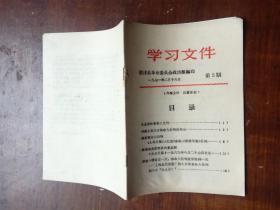 文革资料: 1971年  .毛主席论革命大批判,林彪关于革命大批判的指示,