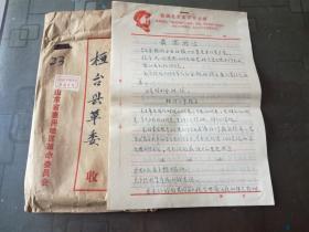 文革资料:1968年 郓城县革委会 关于举办服役干部毛泽东思想学习班情况的报告(手稿)