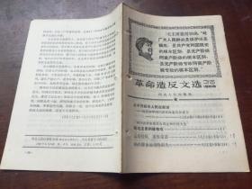 文革资料:七千万四川人民在前进.热烈欢呼四川省革命委员会成立和庆祝大会   革命造反文选 1968年