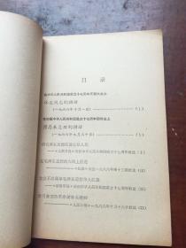 文革资料: 1966年 在中华人民共和国成立十七周年庆祝大会上林彪.周总理讲话 等60