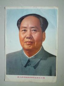 文革时期  毛主席像 彩色画片 16开
