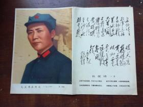 《毛主席在陕北》及长征手迹  画页
